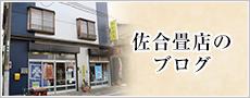 佐合畳店のブログ
